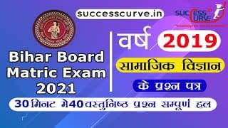 Bihar Board Previous Years Question Papers Solved