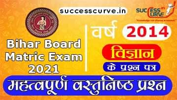 bihar board objective question